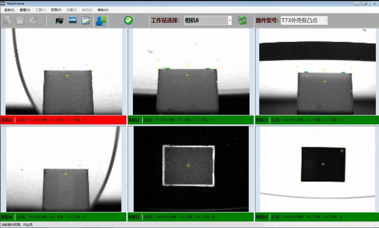 图智能白色继电器外壳视觉检测方案